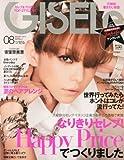 GISELe (ジゼル) 2013年8月号