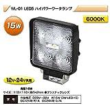WL-01 LED5 ワークランプ 角型 15W 526802