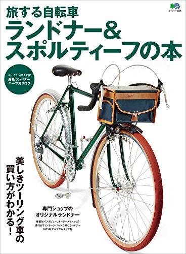 旅する自転車 ランドナー&スポルティーフの本[雑誌] エイムック