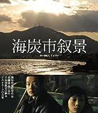 海炭市叙景 [Blu-ray]