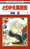 とりかえ風花伝 1 (花とゆめコミックス)