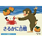 じゃぶじゃぶ紙芝居 さるかに合戦 (じゃぶじゃぶ紙芝居シリーズ 4)