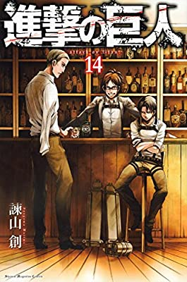 進撃の巨人(14) (講談社コミックス)