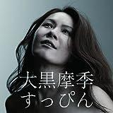 すっぴん 【DVD付き】