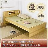畳ベッド シングル 高さが3段階で調整できる 棚 コンセント 照明 付 畳ベッド to-316-s ダークブラウン