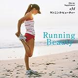 音サプリシリーズ Running Beauty