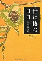 世に棲む日日〈3〉 (文春文庫)