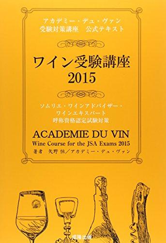 ワイン受験講座2015
