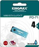 KINGMAX POPシリーズ PD-71 USBメモリー 4GB ブルー ReadyBoost対応 360°回転スライド式筐体 防水・防塵仕様 タイニーサイズ KINGMAX PD-71 4GB