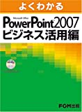 Microsoft Office Power Point 2007 ビジネス活用編