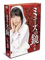 ミューズの鏡 下巻 初回限定版 [DVD]