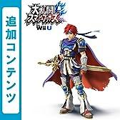 大乱闘スマッシュブラザーズ for Wii U 追加コンテンツ ファイター ロイ [オンラインコード]