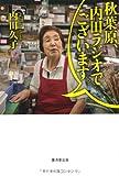 秋葉原、内田ラジオでございます。