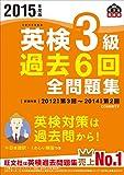 2015年度版 英検3級