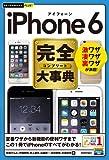 �������g���邩��PLUS+ iPhone6���S�厖�T