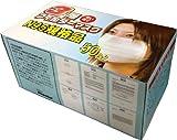 マイスター3層フィルターマスク  N95規格相当品 1箱(50枚入)