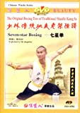 Seven Star Boxing [DVD]