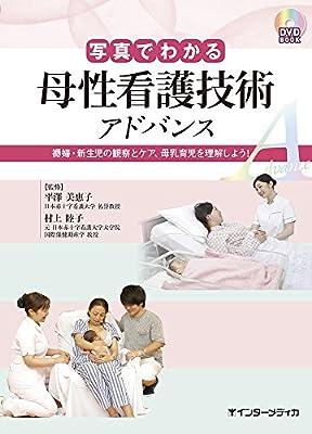 写真でわかる母性看護技術 アドバンス (DVD BOOK)