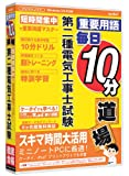 media5 重要用語 毎日10分道場 第二種電気工事士試験 6ヶ月保証版