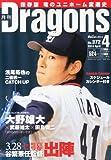 月刊 Dragons (ドラゴンズ) 2014年 04月号 [雑誌]