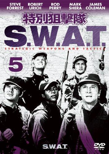 特別狙撃隊 S.W.A.T. Vol.5(1枚組) [DVD]