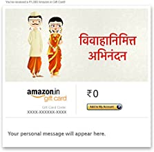 Congratulations (Marathi Wedding) - Email Amazon.in Gift Card