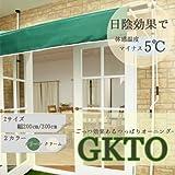 オリジナル日よけ つっぱり式 オーニング/GKTO/幅:300cm/ クリーム/Z3K