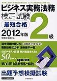 ビジネス実務法務検定試験2級最短合格〈2012年版〉