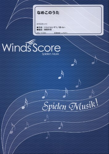Reference sound source CD with Funghi UTA / fukuhara Haruka (band j-pop music WSJ-13-004)