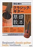 初心者のクラシックギター基礎教本 基礎から優しくしっかり学ぶ