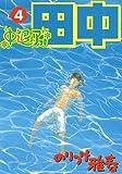 中退アフロ田中(4) (ビッグコミックス)
