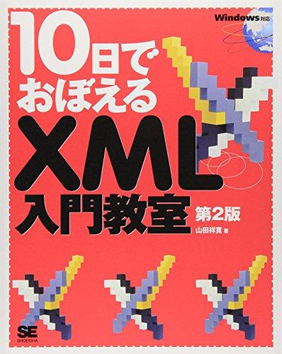 10日でおぼえるXML入門教室 第2版