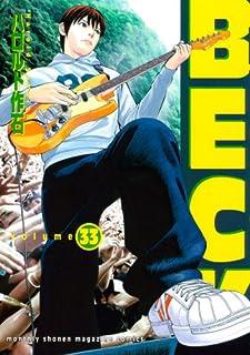 BECK volume33 (33) (KCデラックス)