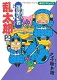 落第忍者乱太郎 (2) (あさひコミックス)