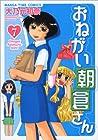 おねがい朝倉さん 第7巻 2007年09月07日発売