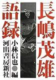 長嶋茂雄語録 (河出文庫)