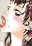 たべるダケ(1) (ビッグコミックススペシャル)
