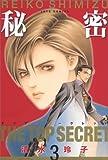 秘密(トップ・シークレット) 3 (3) (ジェッツコミックス)