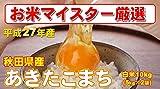 秋田県産 白米 あきたこまち 30kg (5kg×6) (検査一等米) 平成27年産