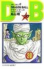 ドラゴンボール 第20巻 1990-01発売