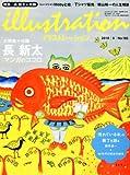 illustration (イラストレーション) 2010年 09月号 [雑誌]