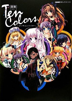 画集Ten Colors―ジュウニントイロ (MOEOHセレクション)