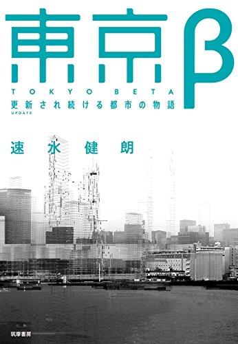 東京β: 更新され続ける都市の物語 (単行本)