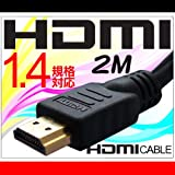 セール★HDMIケーブル 2m ver1.4★3D対応[XCA222]