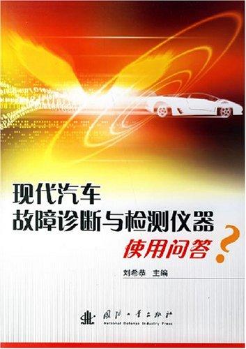 现代汽车故障诊断与检测仪器使用问答