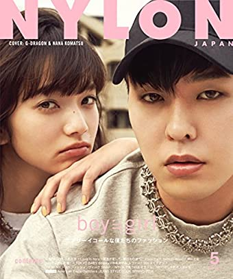 NYLON JAPAN 2016年5月号 通常版(G-DRAGON×小松菜奈)
