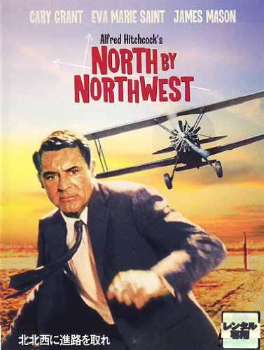 北北西に進路を取れ