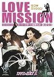 ラブ・ミッション -スーパースターと結婚せよ!- [完全版] DVD-SET1