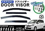 【説明書付】 スバル ステラ LA100/110系 ドアバイザー サイドバイザー /取付金具付