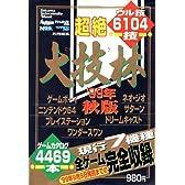 超絶大技林 '99年秋版 (トクマ・インターメディア・ムック)